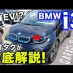 BMW-i3-徹底解説