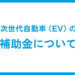 EVの補助金(都道府県別)
