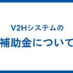 V2Hの補助金