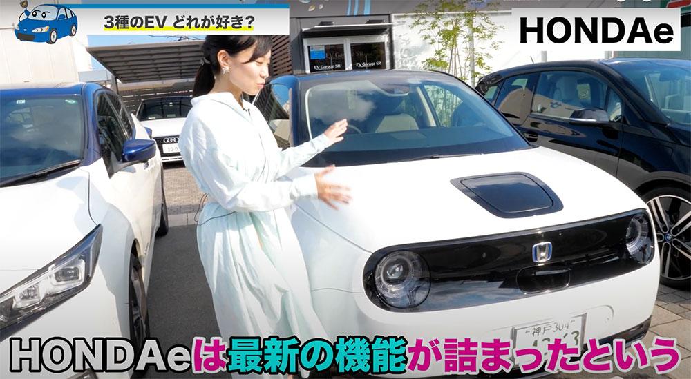 EV車種比較-ホンダe