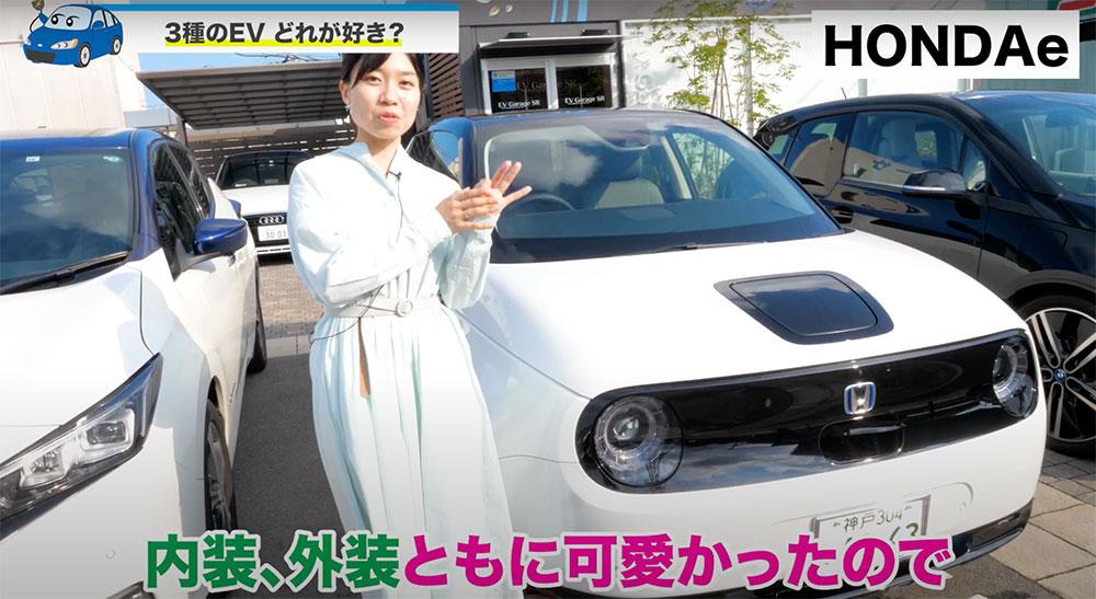 EV車種比較-Honda e 可愛い