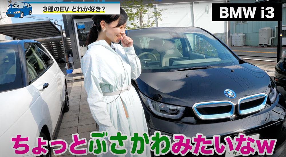 EV車種比較-BMWぶさかわ