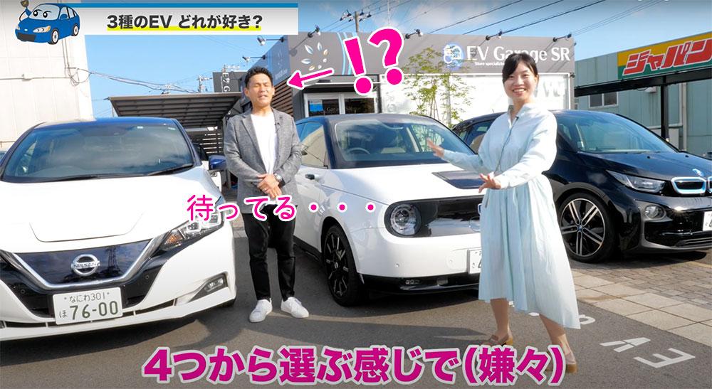 EV車種比較