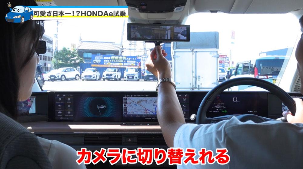 ホンダe-カメラ切り替え